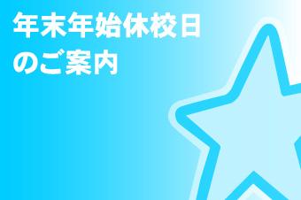 ★年末年始休校日のご案内★川崎駅近こども英会話スクール