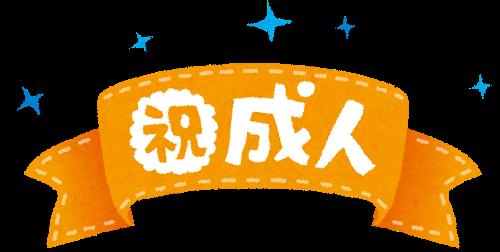 ☆成人の日を英語で表現しよう♪☆川崎駅近こども英会話スクール
